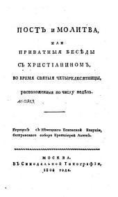 Пост и молитва, или, Приватныя бесѣды с христианином, во время святыя четыредесятницы, расположенныя по числу недѣли