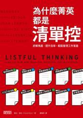 為什麼菁英都是清單控?紓解焦慮,提升效率,輕鬆管理工作、家庭: Listful Thinking: Using Lists to Be More Productive, Successful and Less Stressed