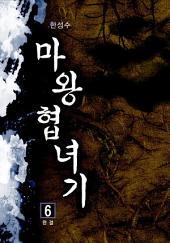 마왕협녀기 6권 완결