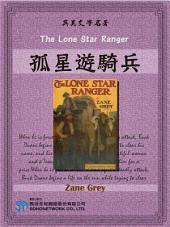 The Lone Star Ranger (孤星遊騎兵)