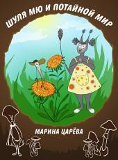 Шуля Мю и потайной мир: детская сказка-повесть