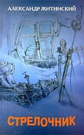 Седьмое измерение (Фантастические миниатюры – сборник)