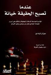 عندما تصبح الحقيقة خيانة: المؤامرة الصادمة لإسكات الحقيقة والتكتُّم على أسرار هجمات الحادي عشر من سبتمبر وغزو العراق: Extreme Prejudice: The Terrifying Story of the Patriot Act and the Cover Ups of 9/11 and Iraq
