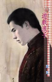 遊戲浪子~無情弦之五: 禾馬文化甜蜜口袋系列048