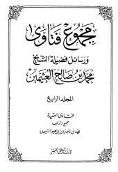مجموع فتاوى ورسائل فضيلة الشيخ محمد بن صالح العثيمين - ج 4 - العقيدة 4