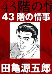 43階の情事【分冊版】