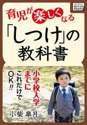 育児が楽しくなる「しつけ」の教科書