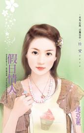 假日情人: 禾馬文化珍愛系列261
