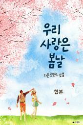 [합본] 우리 사랑은 봄날 (전2권/완결)