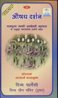 Aushadh Darshan  Also Available In Panjabi And Gujrati  PDF