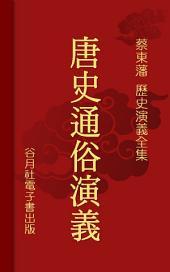 唐史演義: 蔡東藩歷史演義-唐朝