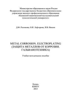 Metal Corrosion  Electroplating                                                                                            PDF