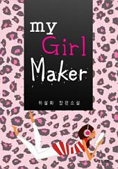 My Girl Maker 2권