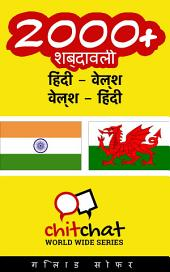 2000+ हिंदी - वेल्श वेल्श - हिंदी शब्दावली