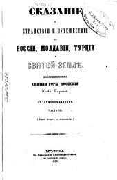 Сказаніе о странствіи и путешествіи по Россіи, Молдавіи, Турціи и Святой Землѣ: Части 3-4