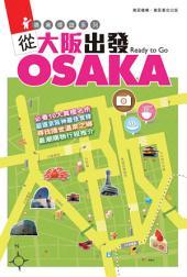 從大阪出發