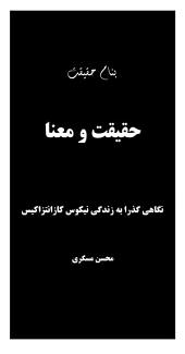حقیقت و معنا: Haghighat va maana