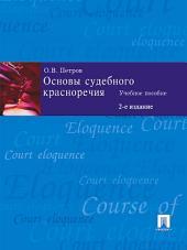 Основы судебного красноречия, 2-е издание