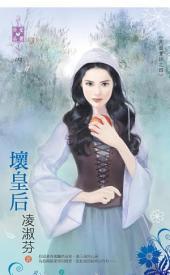 壞皇后~反面童話之四: 禾馬文化珍愛晶鑽系列181