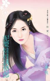 泥漿娃娃誘情郎~千金闖江湖之三: 禾馬文化珍愛系列406