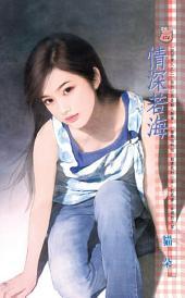 情深若海~假面情人之二: 禾馬文化甜蜜口袋系列565
