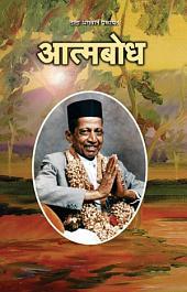 Atmabodh (Hindi)