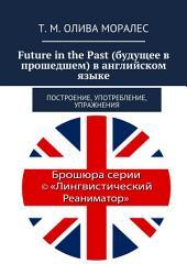 Future in the Past (будущее в прошедшем) в английском языке. Построение, употребление, упражнения