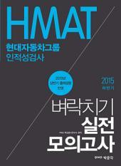 HMAT 현대자동차그룹 인적성검사 벼락치기 실전모의고사 (2015 하반기)