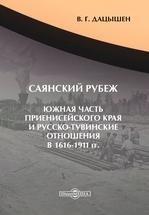 Саянский рубеж. Южная часть Приенисейского края и русско-тувинские отношения в 1616-1911 гг.