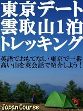 東京デート・雲取山1泊トレッキング: 英語でおもてなし・東京で一番高い山を英会話で紹介しよう!