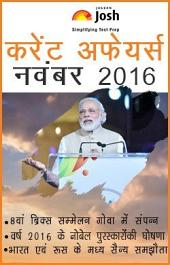 Current Affairs November 2016 eBook Hindi