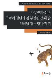 3. 나무꾼과 선녀·구렁이 청년과 김 부잣집 셋째 딸·임금님 귀는 당나귀 귀: 약속 이야기