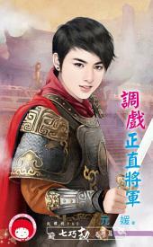 調戲正直將軍~七巧劫 天將篇: 禾馬文化紅櫻桃系列813