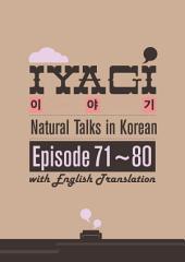 Iyagi - Natural Talks in Korean 71-80 (with Translation): Natural Talk in Korean