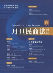 月旦民商法雜誌第5期