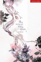 [BL] 꽃이 지기로서니 바람을 탓하랴 1