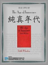The Age of Innocence (純真年代)