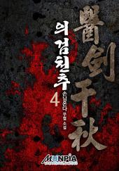 의검천추(醫劍千秋) 4권