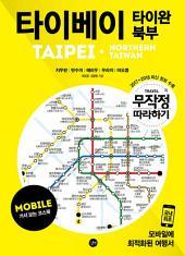 무작정 따라하기 타이베이, 타이완 북부 for Mobile(개정판)