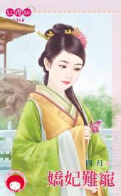 嬌妃難寵: 禾馬文化紅櫻桃系列1021