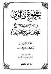 مجموع فتاوى ورسائل فضيلة الشيخ محمد بن صالح العثيمين - ج 12 - الفقه 2