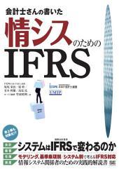 会計士さんの書いた情シスのためのIFRS