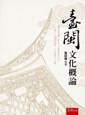 臺閩文化概論