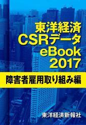 東洋経済CSRデータeBook2017 障害者雇用取り組み編(電子版)