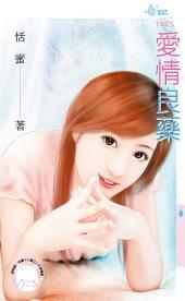 愛情良藥: 禾馬文化水叮噹系列465