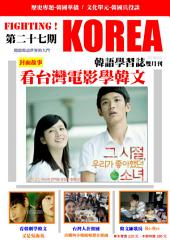 Fighting!KOREA 韓語學習誌第二十七期:看台灣電影學韓文
