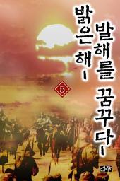 밝은 해 -발해를 꿈꾸다- 5