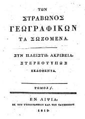 Res geographicae: ad optimorum librorum fidem accurate editi, Τόμος 3