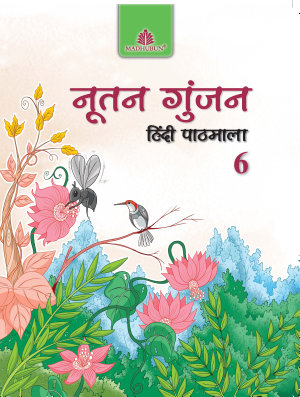 Nootan Gunjan Hindi Pathmala     6 PDF