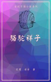 駱駝祥子: 老舍自殺五十周年紀念文集